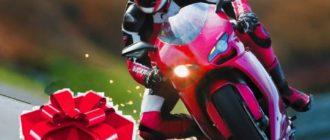Подарок для мотоциклиста