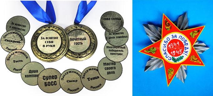 Медали с надписью для ветерана и мужчин
