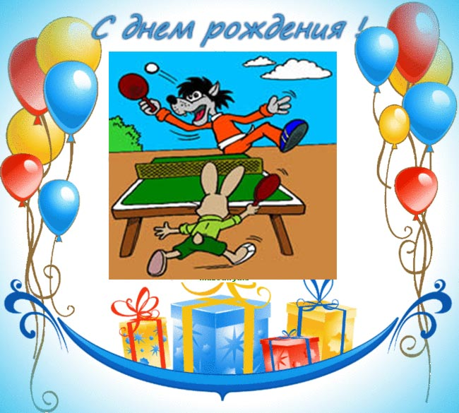 Открытка с днем рожденья теннисисту