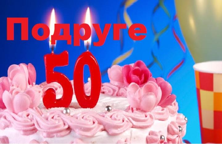 Поздравления с днем рождения подруге 50 лет картинки