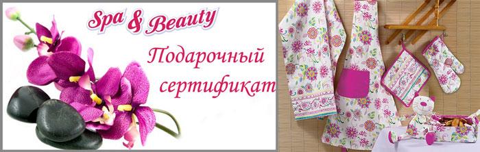 Подарочный сетрификат в спа-салон и текстиль для кухни