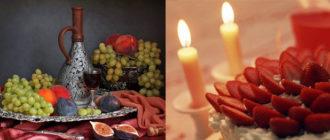 Декор и фрукты для романтического ужина