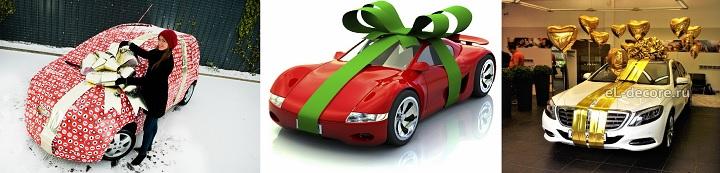 Машина в подарок дочке