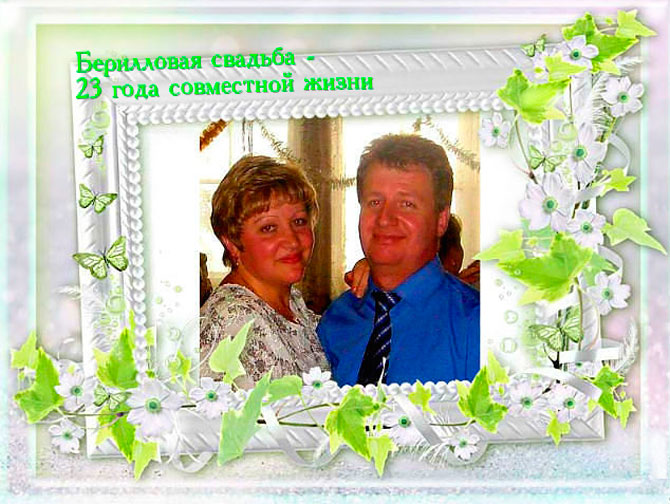 Века начала, открытка 23 года свадьба