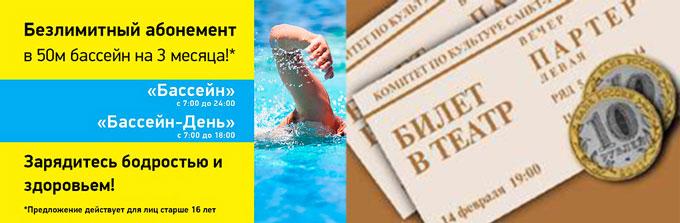 Билеты в театр и абонимент в бассейн