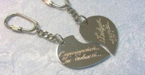 Парный любовный брелок для ключей