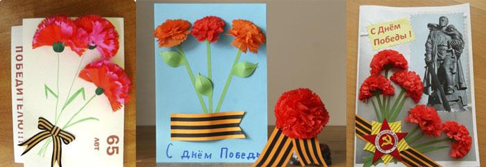 Гвоздики из бумаги для открыток на 9 мая