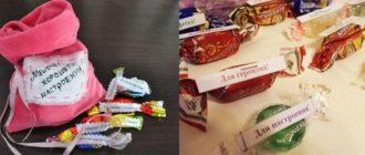 Мешочки с хорошим настроением и конфеты с надписями