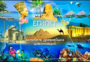 Поездка к Красному морю в Египет