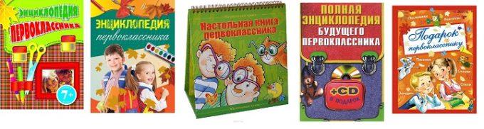 Книги энциклопедия первоклассника