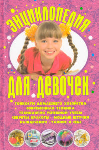 Книга-энциклопедия для девченок