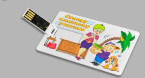 fleshka-300x162 Какой необычный и оригинальный подарок можно подарить мужчине учителю и учительнице на День Рождения от ученика и от класса? Подарок учителю на День Рождения своими руками