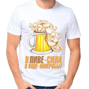 Футболка любителю пива