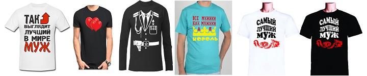 Варианты надписей и оформлений футболок для мужа