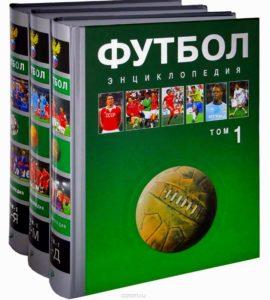 Футбол. Энциклопедия 3 тома