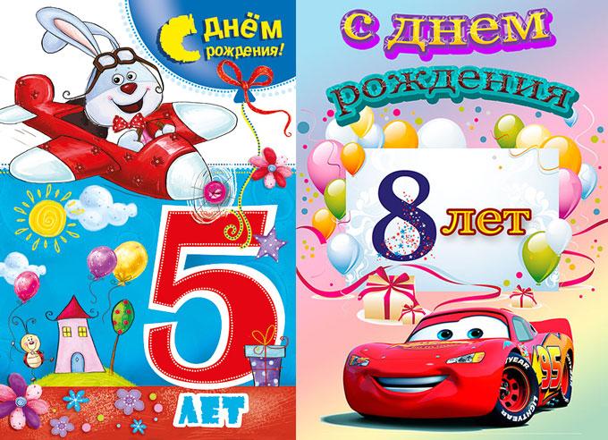 Открытки на 5 и 8 лет с днем рожденья