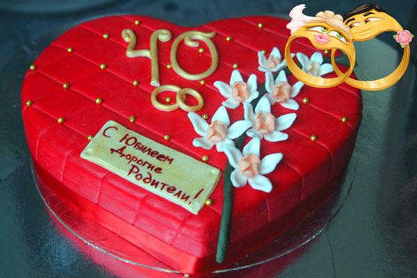 Торт 40 с юбилеем дорогие родители