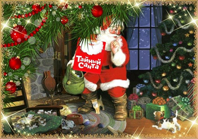 Игра тайный Санта