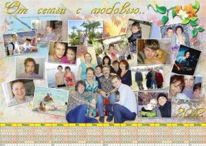 Календарь с семейными фото