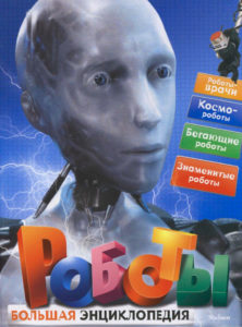 Интересная книга о роботах для десятилетнего мальчишки