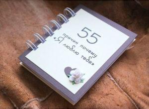 Книга откровений на годовщину отношений
