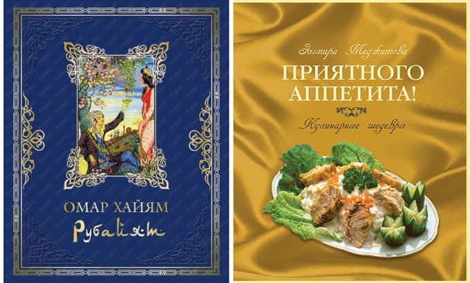 Подарочные издания Омар Хайям и приятного аппетита