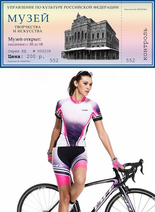 Билет в музей и костюм велосипедиста женский