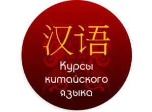 Курсы по изучению китайского языка