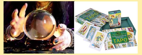 Карты таро и магический шар