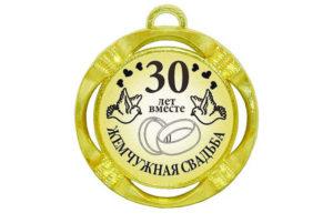 Медаль на годовщину