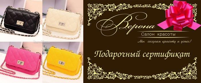 Сертификат в салон красоты и модные сумочки