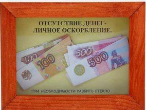 Запас на черный день из денег