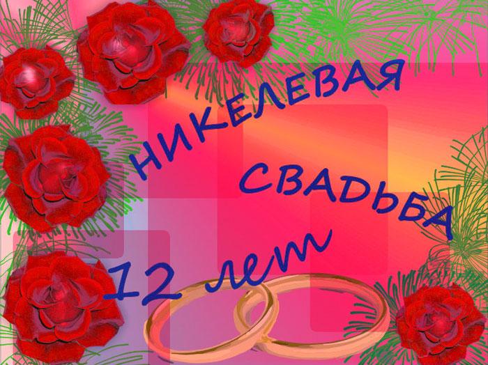 Никелевая свадьба - 12 лет совместной жизни