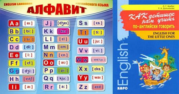 Пособие для детей изучения английского языка