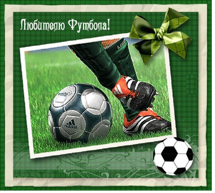 Открытка о футболе, надписью