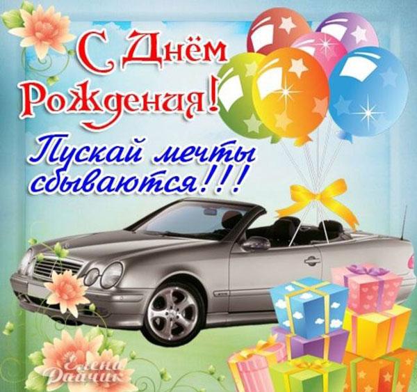 С днем рожденья пуская мечта сбываются открытка мальчику