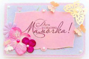 Нежная открытка маме от дочери
