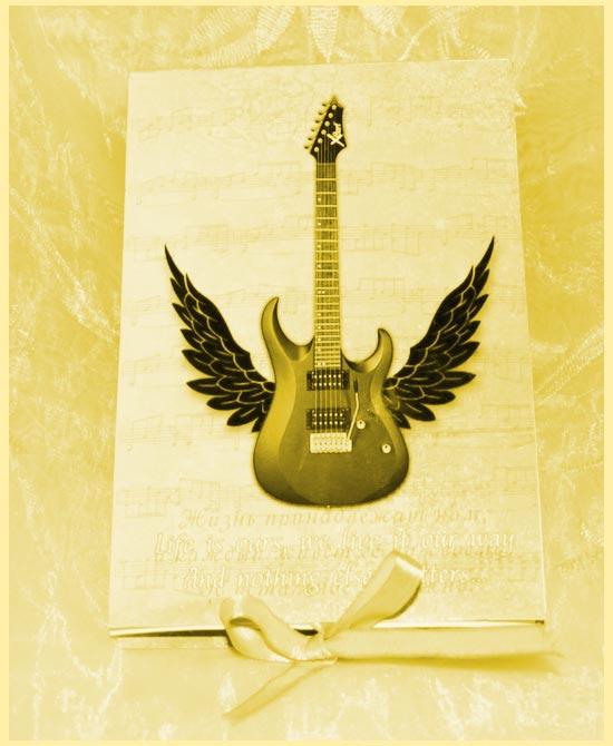 Открытка гитаристу