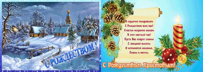 С Рождеством открытки