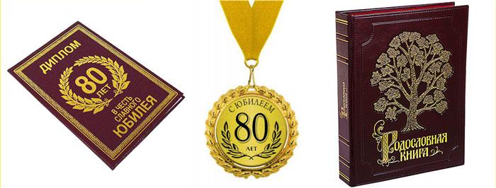 Родословная книга, медаль и диплом на юбилей 80 лет