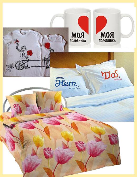 Парные кружки и футболки, подушки с надписями, постельнео белье