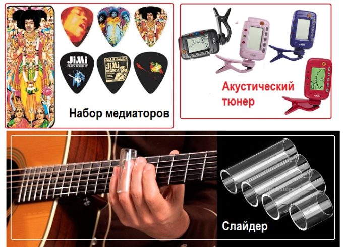 набор медиаторов, слайдер гитаристу