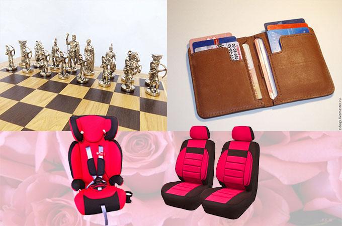 Оловянные шахматы, портмоне и розовые чехлы для авто