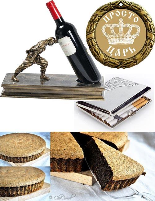 Подставка под бутылку, портсигар, медаль с шутливой надписью просто царь, маковый пирог