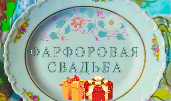 Фарфоровая свадьба и подарки