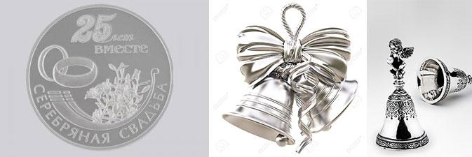 Серебрянные колокольчики и монета 25 лет вместе