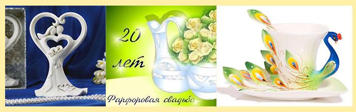 Фарфоровая свадьба 20 лет, фарфоровые чашка и сувенир