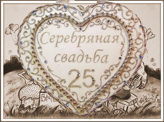 Серебряная свадьба 25 в сердце