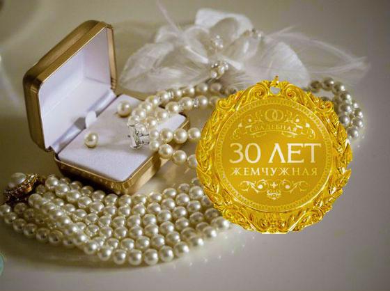 30 лет вместе жемчужная свадьба