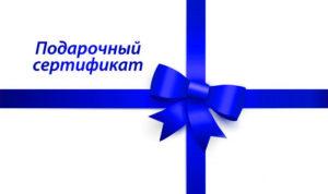 Подарочный сертификат на годовщину